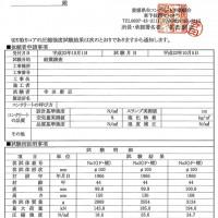 圧縮強度試験表2