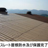 スレート屋根防水及び保護完了